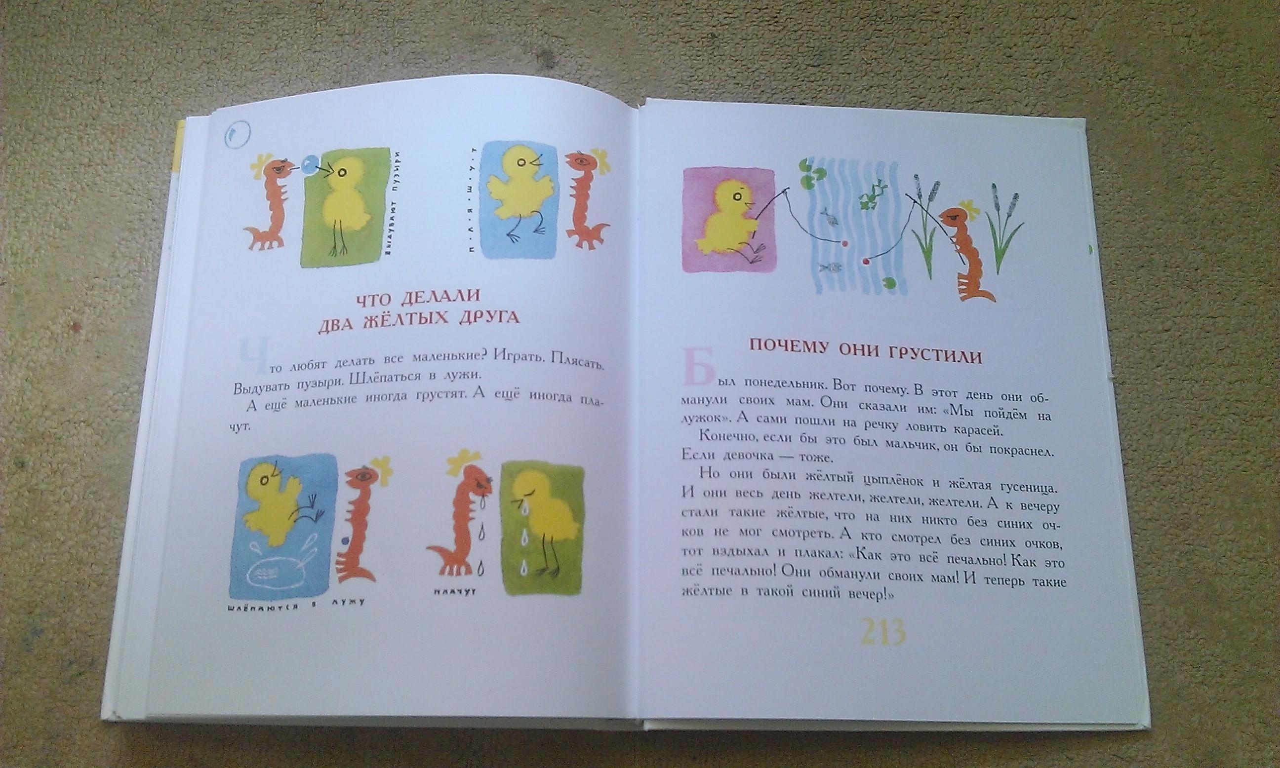 Михаил шолохов донские рассказы читать краткое содержание